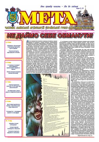 """Титульна сторінка. """"Мета"""" вересень 2008 р. № 46/7"""