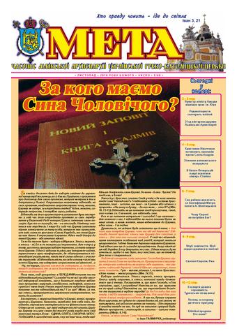 "Титульна сторінка. ""Мета"" листопад 2010 р. № 68/9"