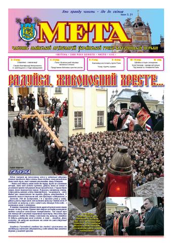 """Титульна сторінка. """"Мета"""" квітень 2008р. № 43/4"""