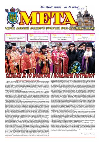 """Титульна сторінка. """"Мета"""" березень 2008р. № 42/3"""