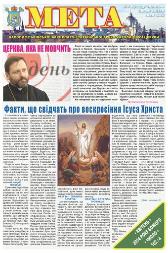 """Титульна сторінка """"Мета"""" квітень 2014 р. Б. № 102/4"""