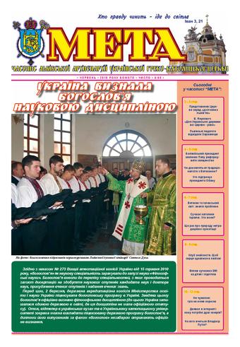 """Титульна сторінка """"Мета"""" червень 2010 р. № 65/6"""