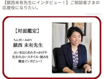 ココスピ記事 【鎮西未有先生にインタビュー!】ご相談者さまの応援役になりたい。