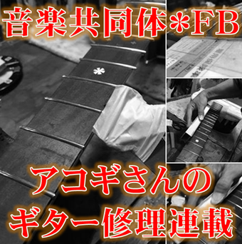アコギの修理を写真で連載タイトル画像