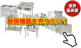 マルキチ厨房機器の買取