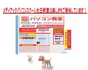メディアックパソコンスクール生田教室の楽々系コース