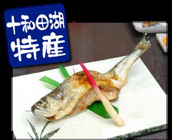 十和田産ひめますの塩焼き