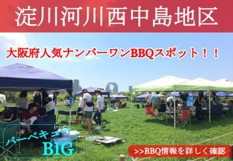 淀川公園西中島地区BBQ情報