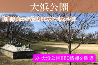 大浜公園BBQ情報