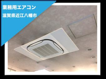 ダイキン 天カセ 業務用エアコン リース