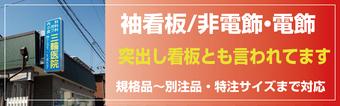 #袖看板 #突出し看板 #大阪で突出し看板