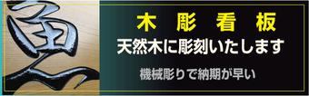 #木彫りの看板 #彫刻看板 #天然木看板 #大阪看板木彫り #看板大阪の木彫り
