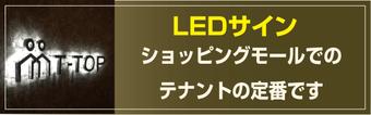 LED文字 ピット文字