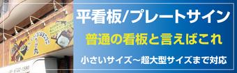 #平看板 #大阪パネル #パネルサイン #大阪看板