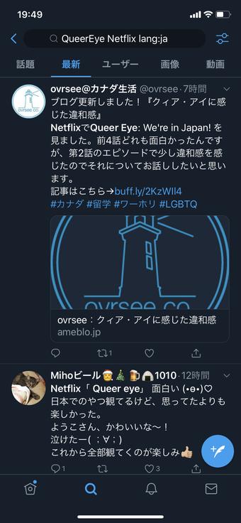 「lang:ja」を付けることで日本語の投稿のみに絞れる