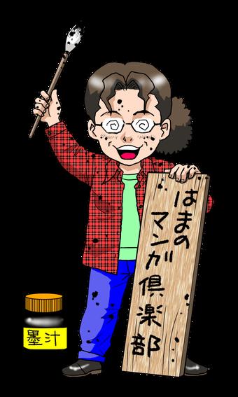 漫画スクール・はまのマンガ倶楽部/代表イラスト