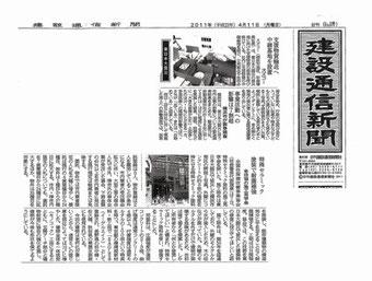 支援物資基地と耐震補強の記事が『建設通信新聞』に掲載