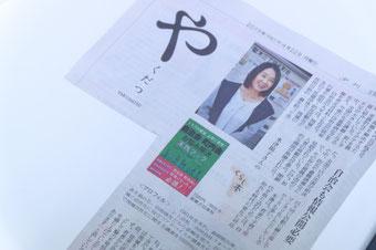 読売新聞夕刊「やくだつ」に紹介されました