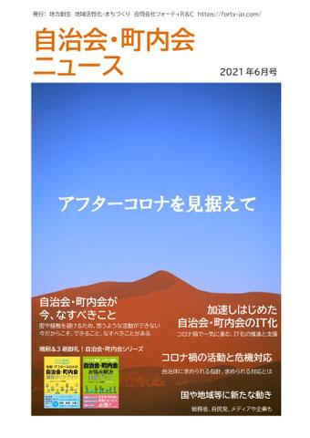 自治会・町内会ニュース2021年6月号