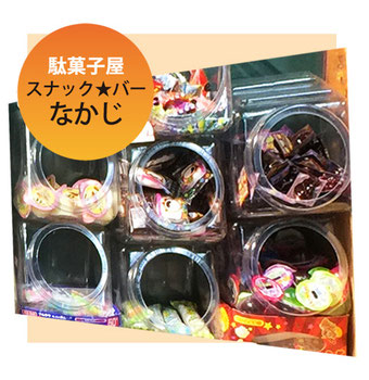おもちゃ図書館Cafe Santa|スナック★バーなかじ|駄菓子屋