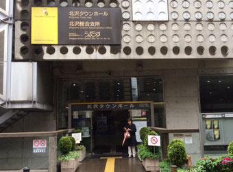 ☆北沢タウンホールの入り口。
