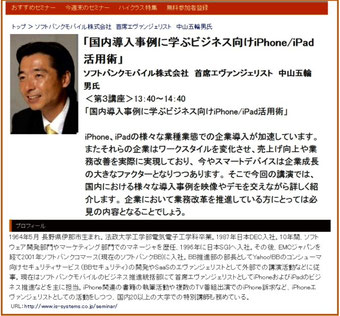 http://www.seminarjyoho.com/teacher_show_114890.html より。プロフイール。
