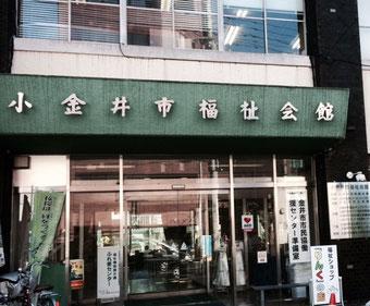 ☆入り口右側には看板が大きく出ています。「小金井市市民協同支援センター準備室」と縦書き。