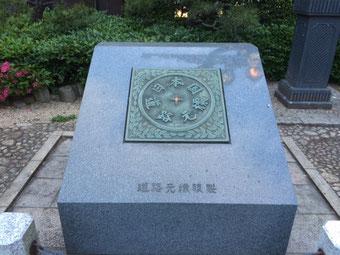 ☆日本国道路元標複製とあります。複製の文字が異字体ですがIMEパッドで探せませんでした。お恥ずかしい。