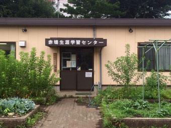 ☆赤堤小学校の敷地の一角にある生涯学習センター。