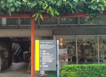 ☆松沢まちづくりセンターはこの建物の2階。京王線・世田谷線「下高井戸駅」徒歩5分。