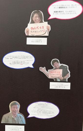 ☆初日2月17日(金)会場入り口にこんな写真が。左下に山根の写真とコメントが。お恥ずかしい。