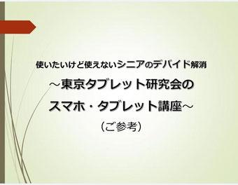 ☆メールに添付した「東京タブレット研究会」自己紹介のPPT(13ページ)の表紙です。