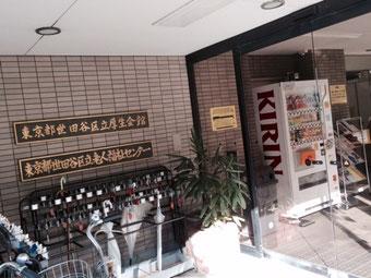 ☆写真は世田谷区立厚生会館の入り口。