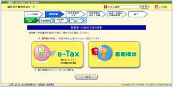 ☆国税庁のホームページの画面より。まだ依然としてe-Taxではなく書面提出です。
