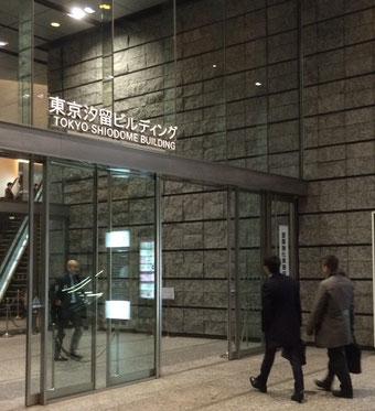 ☆都営地下鉄汐留駅の上が、東京汐留ビル。ビル入口。