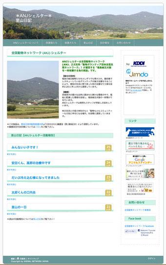 ANJシェルター里山日記HP