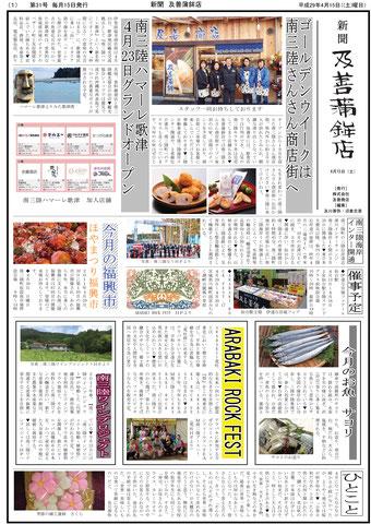 及善かまぼこ新聞(第31号/2017年4月発行)