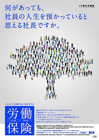 労働保険加入促進ポスター