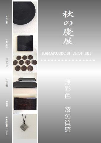 鎌倉彫慶 秋の慶展