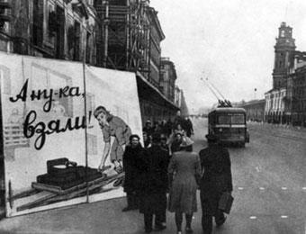 Плакат «А ну-ка, взяли!» на Невском проспекте. 1944 год
