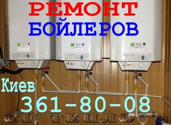 Ремонт бойлеров - Киев.
