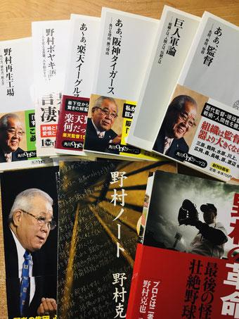 野村克也氏の著書の写真