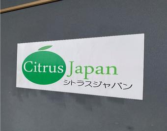 会社の入口表示の写真