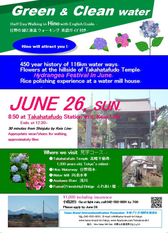 Leaflet of Green & Clean water walking event June 26 2016 in Tokyo Hino City