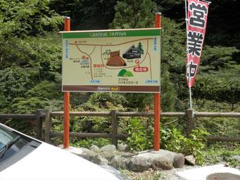 小菅村・イラスト観光案内サイン