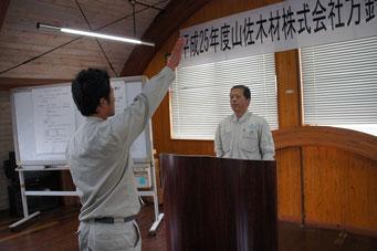 社員代表の宣誓