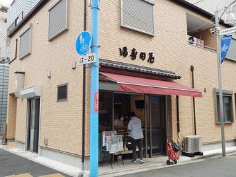 横浜市 南区 三吉橋通商店街 満寿田屋和菓子店