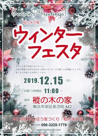 横浜 樅の木の家 ウィンターフェスタ 2019年12月15日(日) 11時から