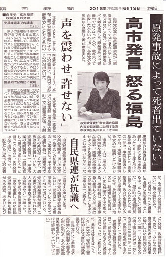 高市発言 朝日新聞
