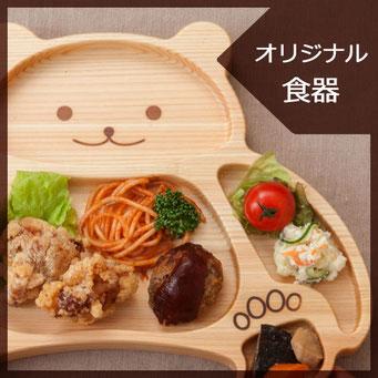 木のお皿 日本モッキオリジナル 森の食器シリーズ
